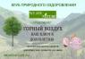 Горный воздух – Ваш ключ к здоровью и долголетию! Семинар в Москве